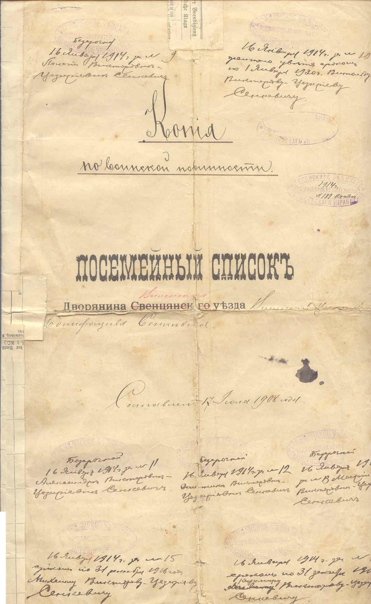 Spis rodziny Wiktora Cezarego 1914 r. okładka